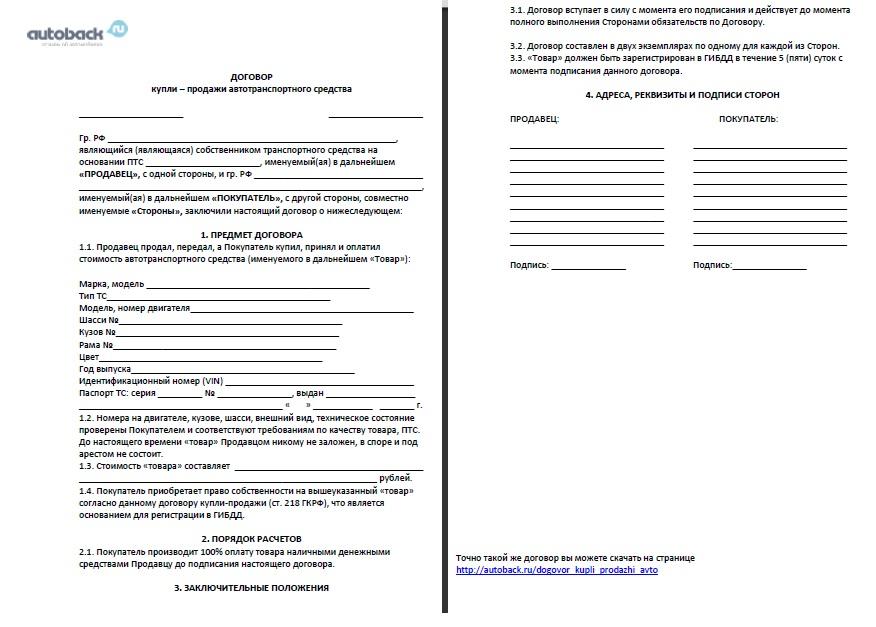 Договор Купли-продажи Автомобиля 2014 образец Гибдд