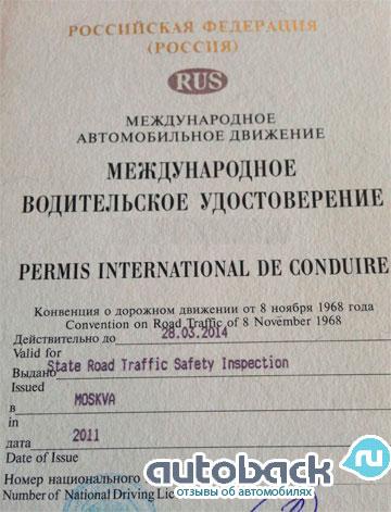 Как получить международное водительское удостоверение 2015?