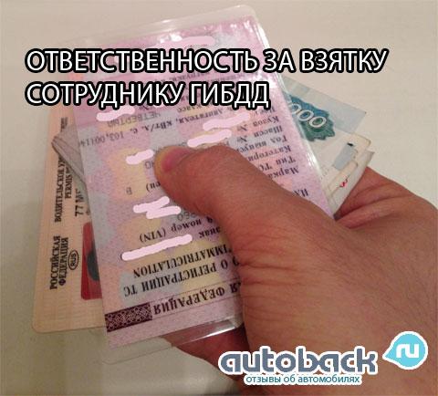 Наказание за взятку сотруднику ГИБДД