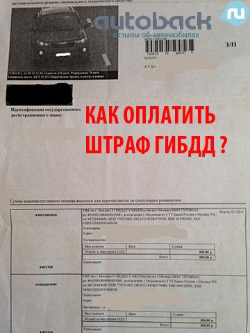 оплата штрафов ГИБДД 2014 онлайн. квитанция на оплату штрафов.