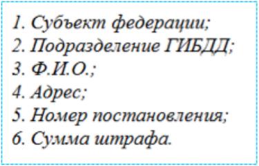 оплата штрафов ГИБДД 2014 онлайн. квитанция.
