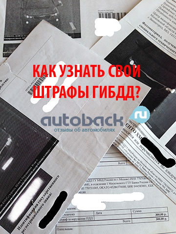 Проверка штрафов ГИБДД по гос. номеру или по фамилии