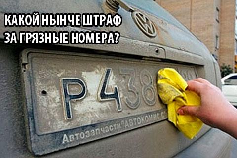 штраф за грязные номера 2014