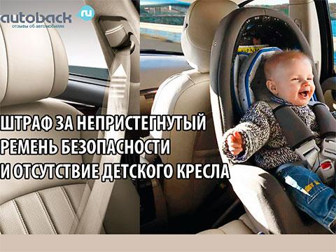 Штрафы за непристегнутый ремень безопасности и отсутствие детского кресла 2017