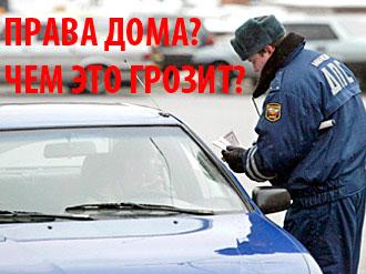 штраф за отсутствие водительских прав 2014