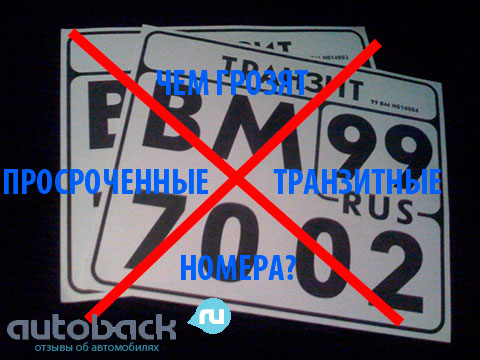 штраф за просроченные транзитные номера 2014. срок действия транзитных номеров