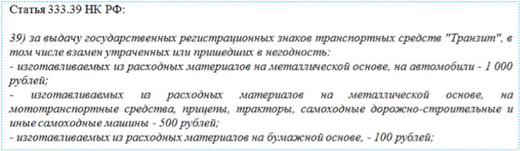 штраф за просроченные транзитные номера 2013-2014