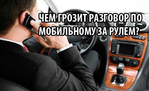 штрафы ГИБДД за разговор по телефону за рулем