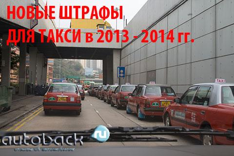 новые штрафы для таксистов 2014