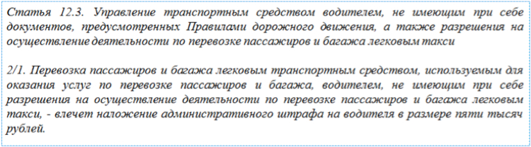 штрафы таксистов 2013-2014