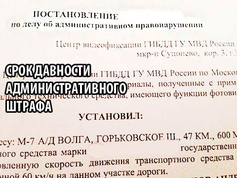 срок давности административного штрафа ГИБДД 2014