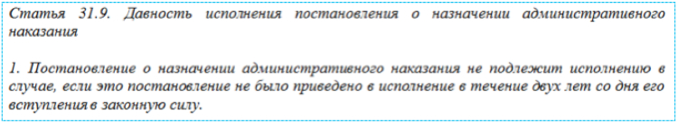 срок давности административного штрафа ГИБДД 2017