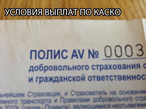 Условия выплаты по добровольному страхованию КАСКО.