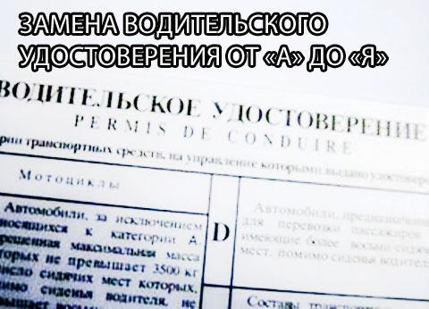 замена водительских прав, документы для замены удостоверения 2014