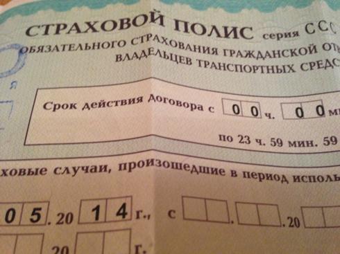 Новые правила ОСАГО с 1 сентября 2014 года