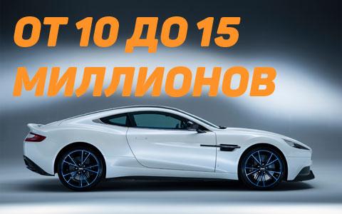 Автомобили стоимостью от 10 до 15 миллионов рублей, попадающие под налог на роскошь в 2016 году