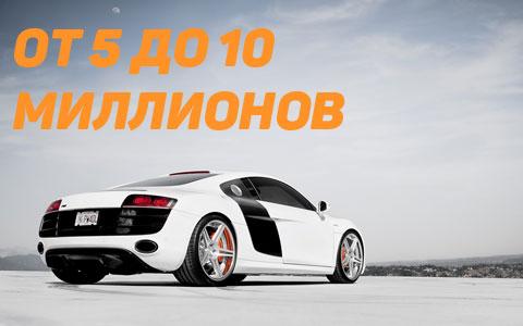 Автомобили стоимостью от 5 до 10 миллионов рублей, попадающие под налог на роскошь в 2016 году