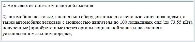 экономия на транспортном налоге в россии