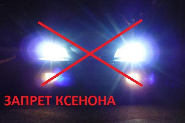 Штраф за ксенон в 2017 году. Запрет ксенона.
