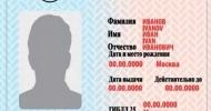 Упрощена замена водительских прав