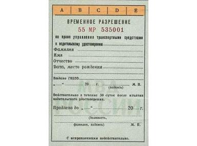 Когда сдать временное водительское удостоверение при лишении прав?