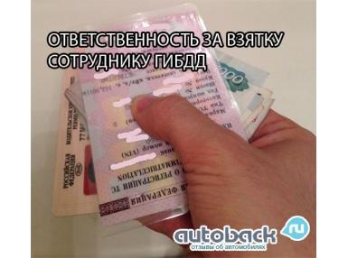 Наказание за взятку сотруднику ГИБДД.
