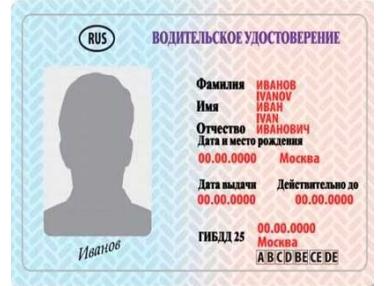 Новые водительские удостоверения в России с марта 2011 года. Обязательно ли менять?