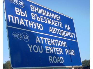 Платные дороги в России, оплата и особенности проезда.