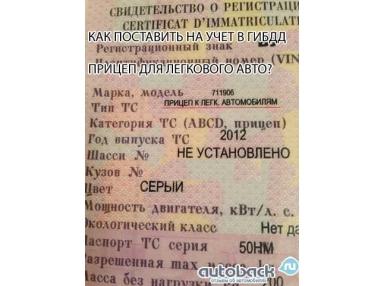 Регистрация прицепа легкового автомобиля в ГИБДД.