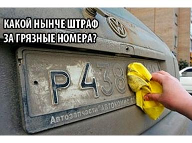 Штраф за грязные номера 2015