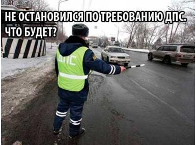 Неостановка по требованию инспектора ГИБДД, штраф.
