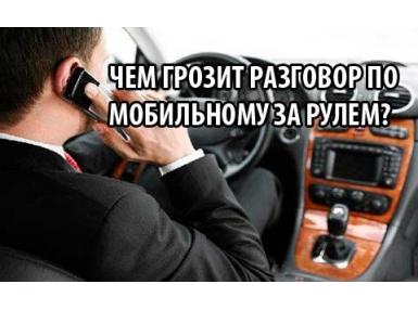 Штрафы ГИБДД за разговор по телефону за рулем.