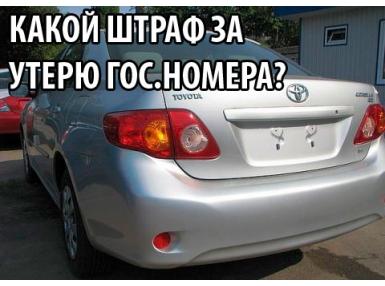 Штраф за утерю гос. номера автомобиля 2015