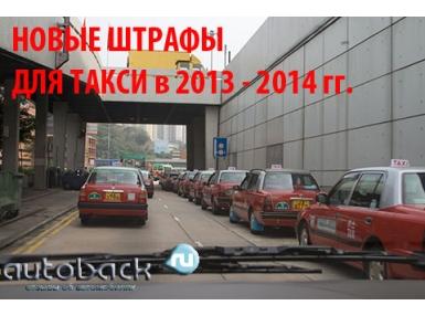 Новые штрафы для таксистов 2017