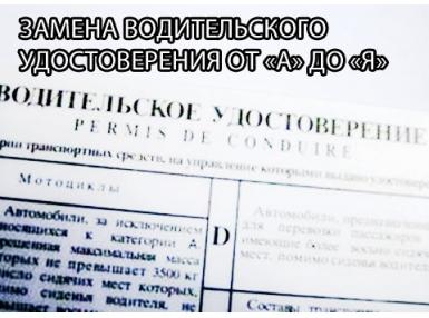Замена водительских прав, документы для замены удостоверения 2015