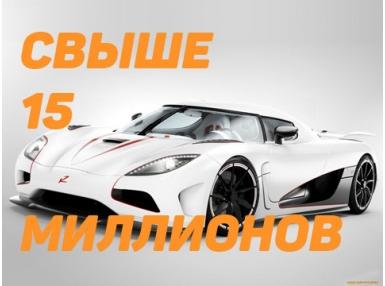 Автомобили стоимостью свыше 15 миллионов рублей, попадающие под налог на роскошь в 2016 году